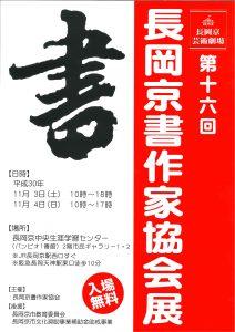 長岡京書作家協会展