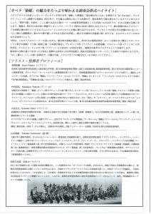 20181209長岡京市民管弦楽団②