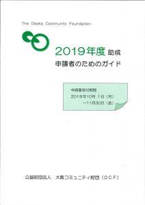 2019年度助成・申請者のためのガイド