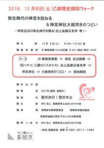 12月8日乙訓歴史探訪ウォーク