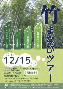 20181215竹まなびツアー①