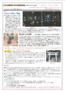 KOMO通信NO260号