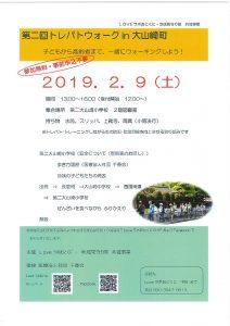 20190209第2回トレパトウォークin大山崎町