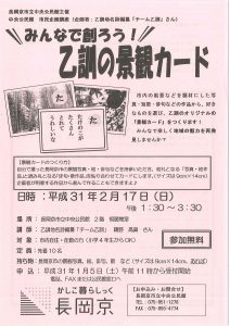 20190217乙訓の景観カード①