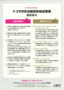 ドコモ市民活動団体助成2