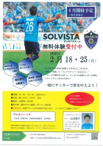 2019年2月18日・25日SOLVISTAサッカースクール無料体験
