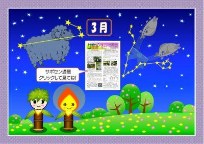 2019年3月星座(魚座、おひつじ座)HPトップページ用