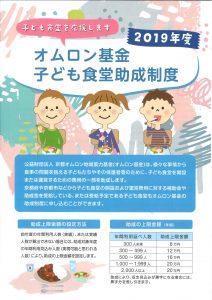2019年度オムロン基金子ども食堂助成制度①