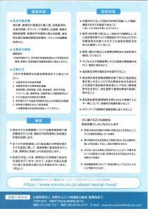 2019年度オムロン基金子ども食堂助成制度②