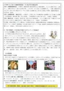 男の居場所新聞5月号②