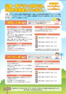公園・夢プラン大賞2