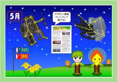 2019年5月星座(おうし、ふたご座)HPトップページ用