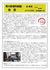 男の居場所新聞6月号①