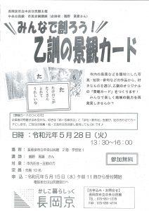 20190509乙訓の景観カード (2)
