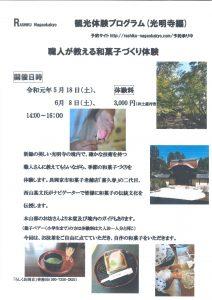 20190509らしく長岡京