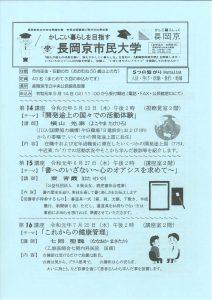 20190526長岡京市民大学1