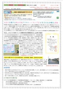 20190619komo通信NO.272号