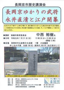 20190626長岡京市歴史講演会