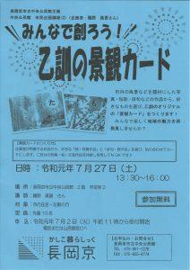 20190705乙訓の景観カード