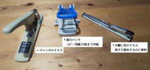中綴じホチキス (1024x477)