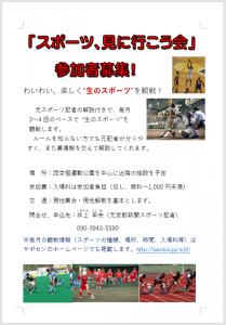 「スポーツ、見に行こう会」チラシ①