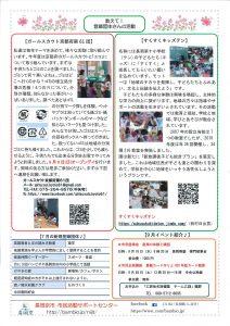 サポセン通信9月号②