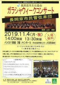 20191104ガラシャウィークコンサート