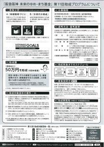 第11回阪急阪神未来のゆめ・まち基金②