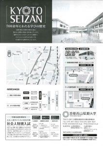 20190927京都西山短期大学2