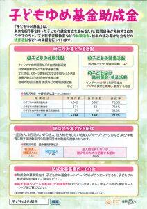 20190905子どもゆめ基金2