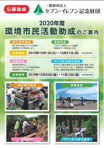 20190906環境市民活動助成1