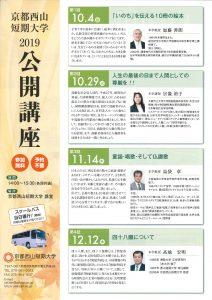 20190927京都西山短期大学1