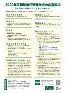 20190906環境市民活動助成2