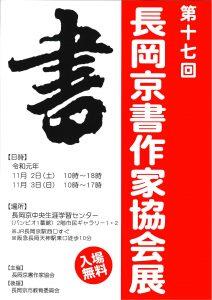 20191102第17回長岡京書作家協会展