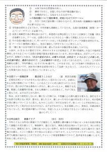 20191226男の居場所新聞2