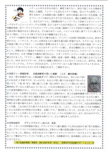 20191201男の居場所新聞2