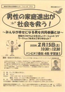 20200215男性支援センター①