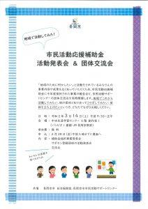 20200108市民活動応援補助金活動発表会及び団体交流会