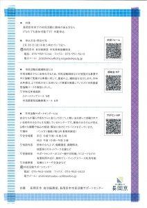20200108市民活動応援補助金活動発表会及び団体交流会(裏)