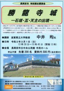 20200301長岡京市特別歴史講演会