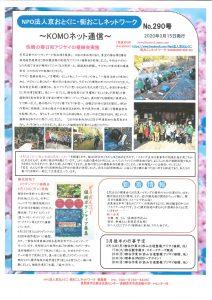 KOMOネット通信No.290号
