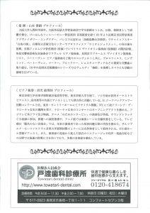 20200614長岡京市民管弦楽団②