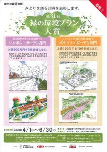 2020030909緑の環境プラン大賞1