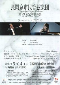 20200614長岡京市民管弦楽団①