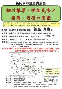 20201021長岡京市歴史講演会